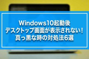 Windows10起動後デスクトップ画面が表示されない!真っ黒な時の対処法6選