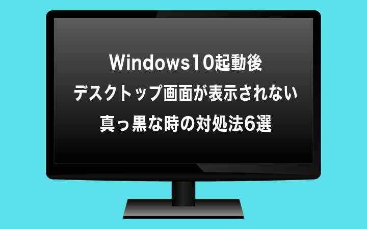 Windows10起動後デスクトップ画面が表示されない!真っ黒な時の対処法