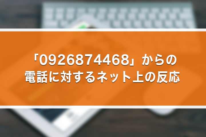 「0926874468」からの電話に対するネット上の反応