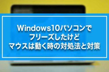 Windows10パソコンでフリーズしたけどマウスは動く時の対処法と対策