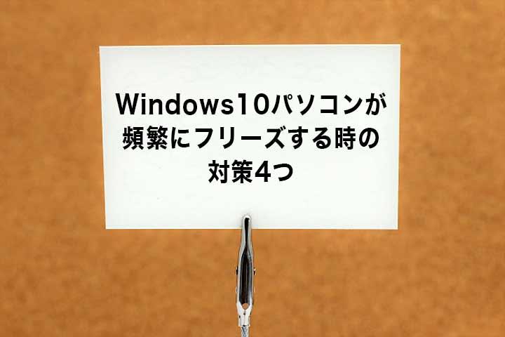 Windows10パソコンが頻繁にフリーズする時の対策