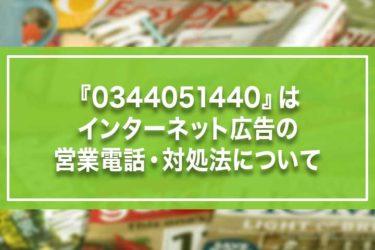 『0344051440』はインターネット広告の営業電話・対処法について