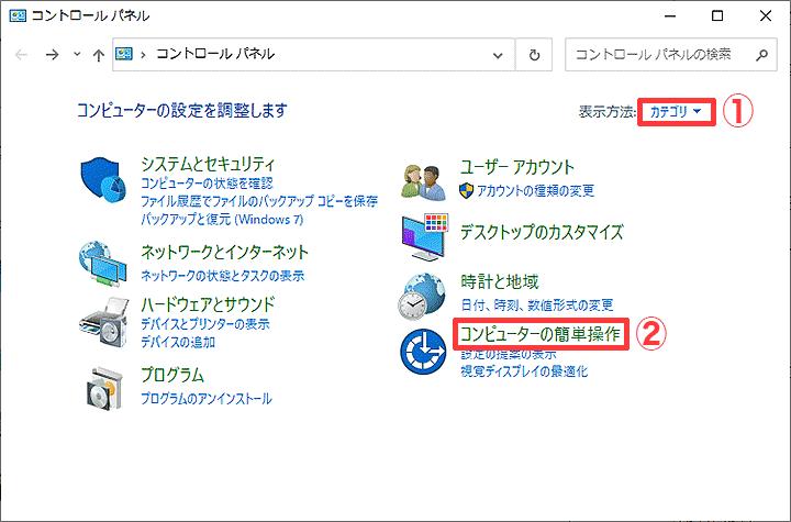 「コンピューターの簡単操作」