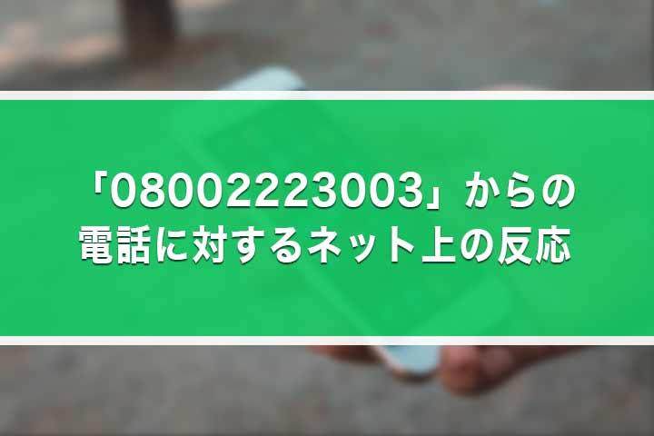 「08002223003」からの電話に対するネット上の反応