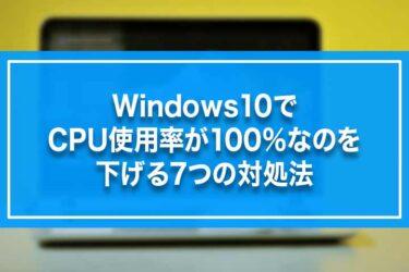 Windows10でCPU使用率が100%なのを下げる7つの対処法