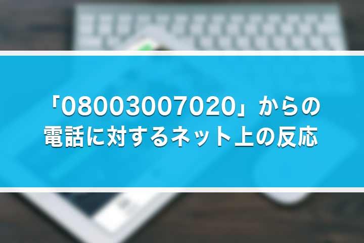 「08003007020」からの電話に対するネット上の反応