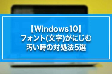 【Windows10】フォント(文字)がにじむ・汚い時の対処法5選