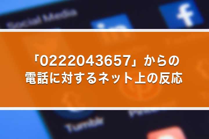 「0222043657」からの電話に対するネット上の反応