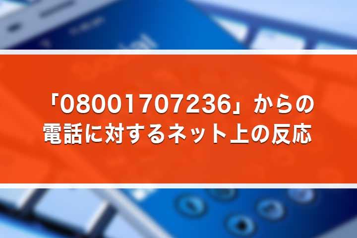 「08001707236」からの電話に対するネット上の反応