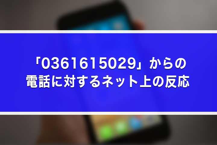 「0361615029」からの電話に対するネット上の反応