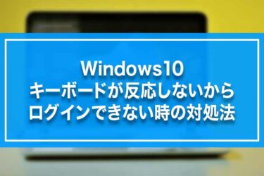 Windows10-キーボードが反応しないからログインできない時の対処法