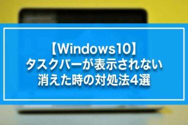 【Windows10】タスクバーが表示されない・消えた時の対処法4選
