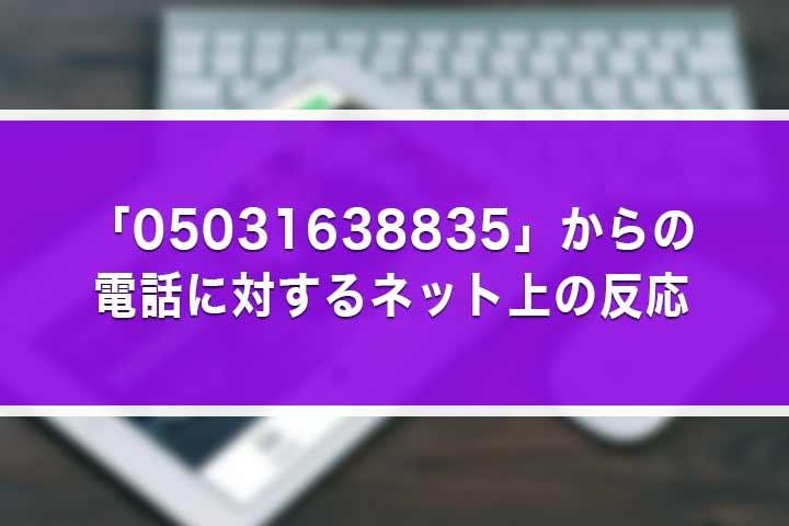 「05031638835」からの電話に対するネット上の反応