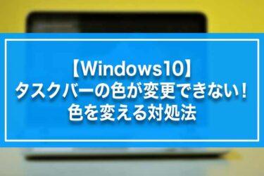 【Windows10】タスクバーの色が変更できない!色を変える対処法