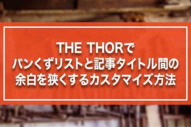 THE THORでパンくずリストと記事タイトル間の余白を狭くするカスタマイズ方法