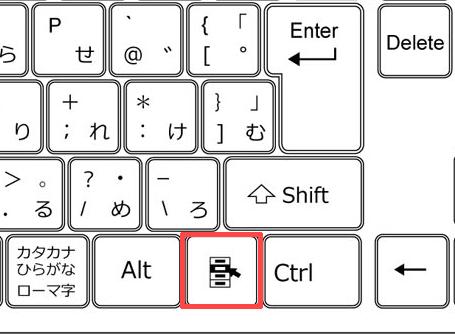 キーボードのアプリケーションキー