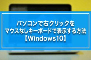 パソコンで右クリックをマウスなしキーボードで表示する方法【Windows10】