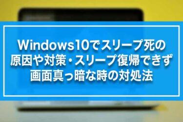 Windows10でスリープ死の原因や対策・スリープ復帰できず画面真っ暗な時の対処法4選