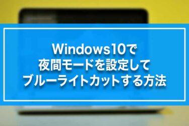 Windows10で夜間モードを設定してブルーライトカットする方法