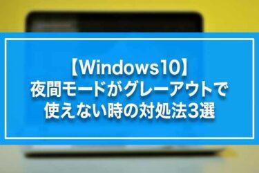 【Windows10】夜間モードがグレーアウトで使えない時の対処法3選