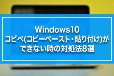 Windows10-コピペ(コピーペースト・貼り付け)ができない、おかしい時の対処法8選