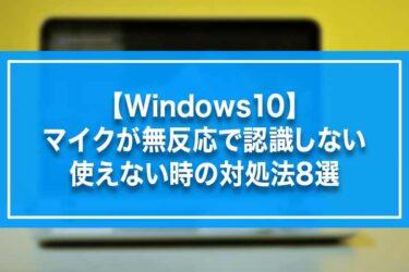 【Windows10】マイクが無反応で認識しない・使えない時の対処法8選
