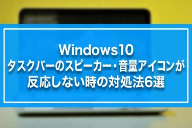 Windows10-タスクバーのスピーカー・音量アイコンが反応しない時の対処法6選