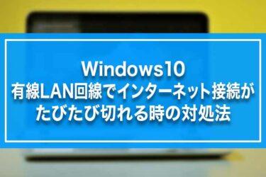 Windows10-有線LAN回線でインターネット接続がたびたび切れる時の対処法