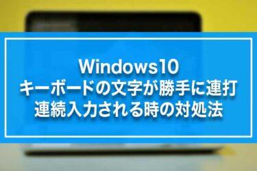 Windows10-キーボードの文字が勝手に連打・連続入力される時の対処法