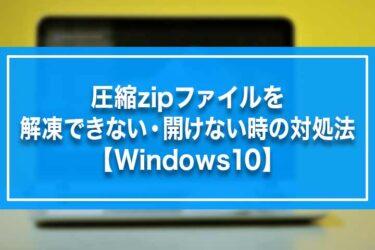 圧縮zipファイルを解凍できない・開けない時の対処法【Windows10】