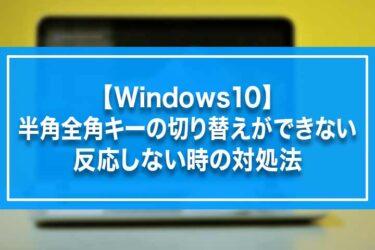 【Windows10】半角全角キーの切り替えができない、反応しない時の対処法