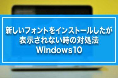新しいフォントをインストールしたが表示されない時の対処法-Windows10