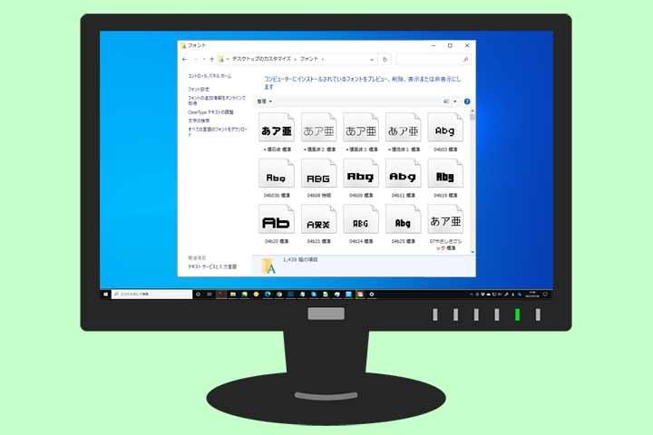 Windows10で新しいフォントをインストールしたが表示されない時の対処法