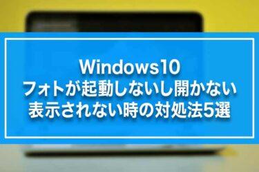 Windows10-フォトが起動しないし開かない・表示されない時の対処法5選