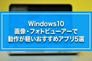 Windows10-画像・フォトビューアーで動作が軽いおすすめアプリ5選