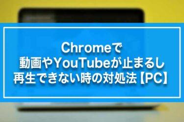 Chromeで動画やYouTubeが止まるし再生できない時の対処法【PC】