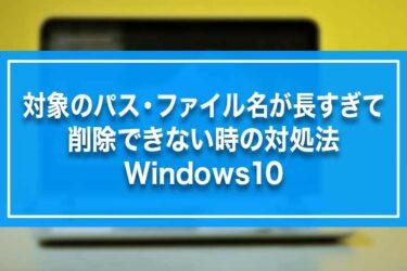 対象のパス・ファイル名が長すぎて削除できない時の対処法-Windows10