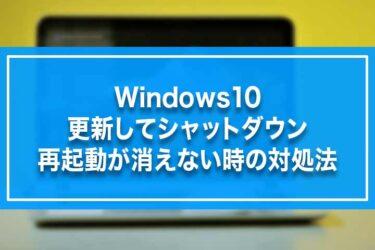Windows10-更新してシャットダウン・再起動が消えない時の対処法