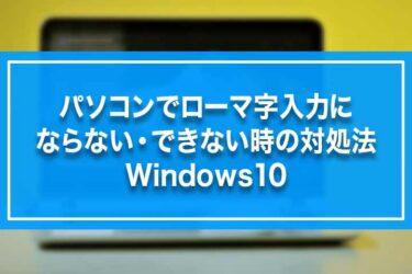 パソコンでローマ字入力にならない・できない時の対処法-Windows10