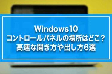 Windows10-コントロールパネルの場所はどこ?高速な開き方や出し方6選