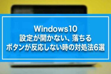 Windows10-設定が開かない、落ちる・ボタンが反応しない時の対処法6選