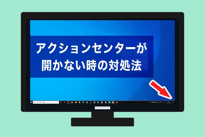 Windows10でアクションセンターが開かない時の対処法