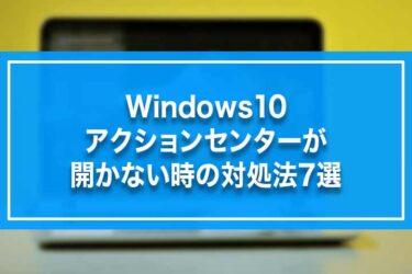 Windows10-アクションセンターが開かない時の対処法7選