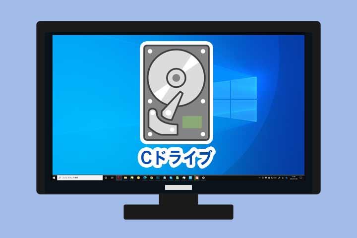 Cドライブの空き容量がおかしい・勝手に減る時の対処法-Windows10