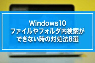 Windows10-ファイルやフォルダ内検索ができない時の対処法8選