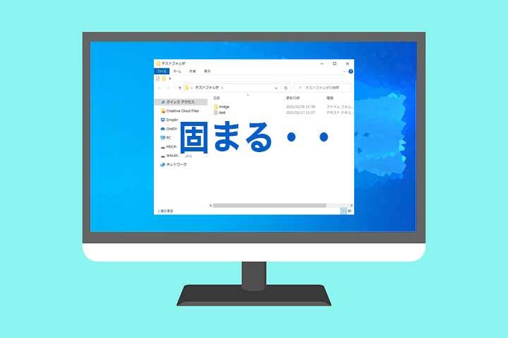Windows10でエクスプローラが固まる・応答なしになる時の対処法