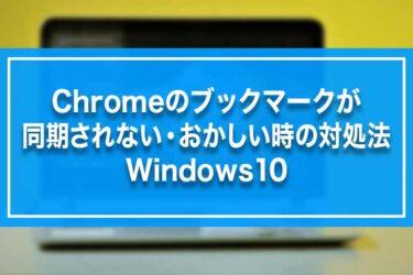 Chromeのブックマークが同期されない・おかしい時の対処法-Windows10