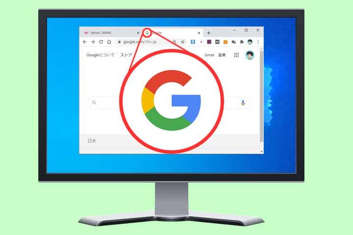 Chromeでファビコンが表示されない・おかしい時の対処法-Windows10