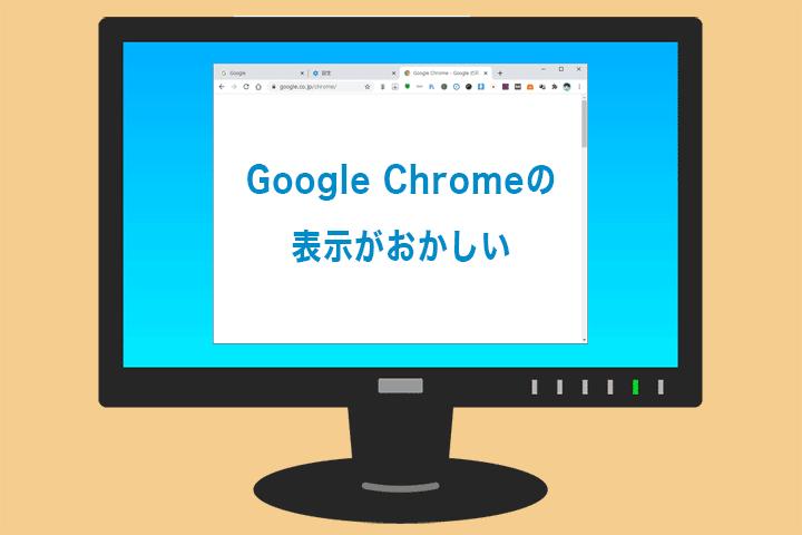 Google Chromeの表示がおかしい・崩れる時の対処法