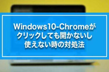 Windows10-Chromeがクリックしても開かないし使えない時の対処法